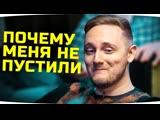 Jove Почему Разработчики не пустили Джова на встречу в Минске ● Отвечаю