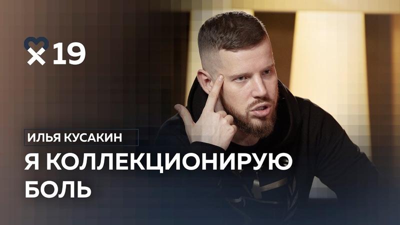 Илья Кусакин Бизнесменами становятся те кто не любит работать