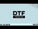 Утреннее шоу на DTF | Захар Бочаров и Паша Пивоваров