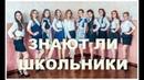 Знают ли школьники кто изображён на фото Опрос Минских школьников