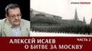 Алексей Исаев о битве за Москву. Часть 2.