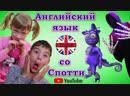 Сериал для детей про инопланетянина Спотти с элементами изучения английского