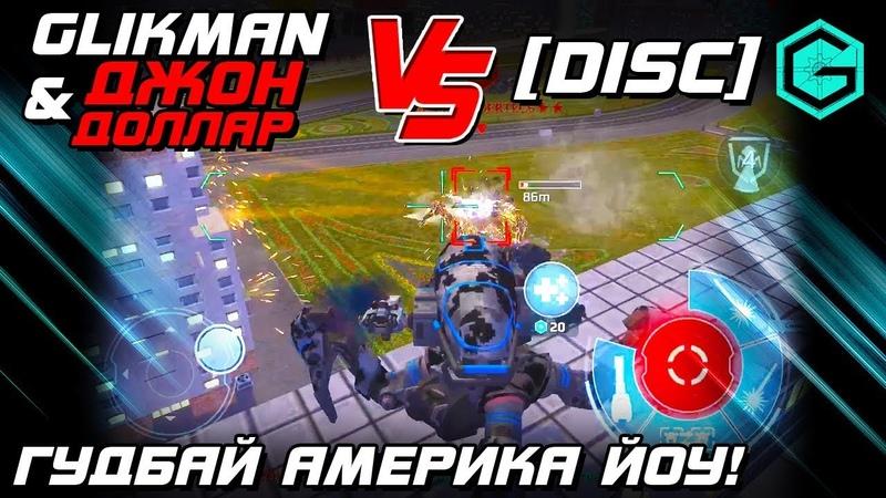 Glikman Джон Доллар VS Full DISC! Шальные ребята против Фулки!