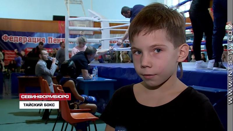 В Севастополе завершились чемпионат и первенство города по тайскому боксу