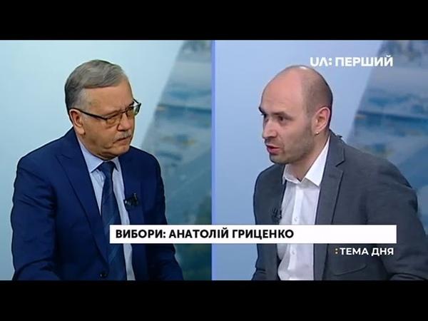 Анатолій Гриценко в ефірі UA:Перший