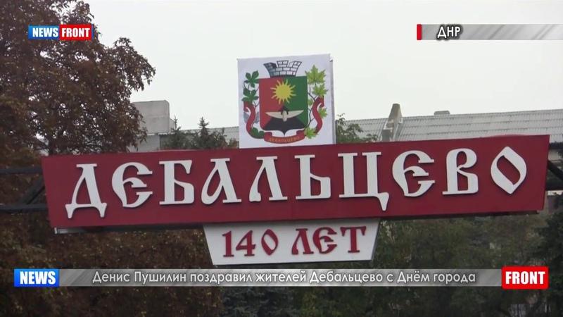Денис Пушилин поздравил жителей Дебальцево с днём города