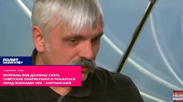 Ветераны ВОВ должны снять советские побрякушки и покаяться перед воинами УПА – Корчинский
