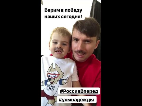 Сергей Лазарев - Сторис | Instagram Stories 23.06.2018 — 14.07.2018