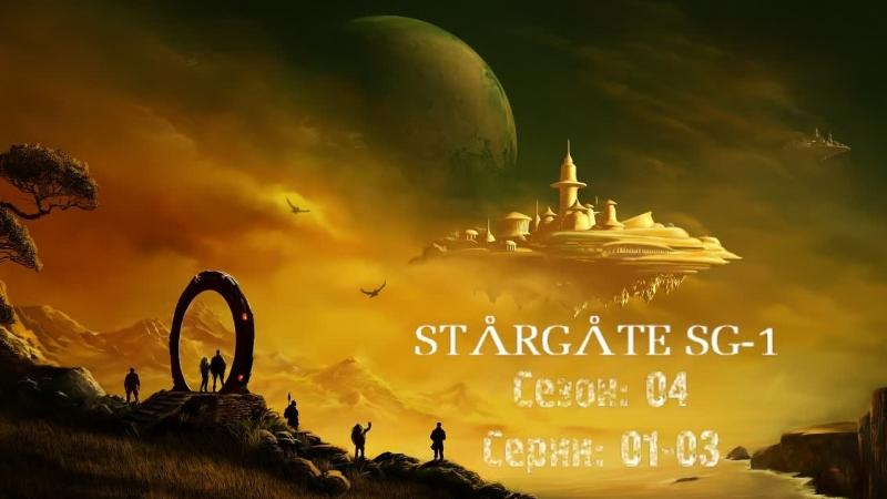 Stargate SG-1 Season 04, Ep 01-03