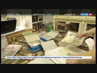 Архив Егора Летова ушел с молотка (Вести.Ru, 25.01.19)