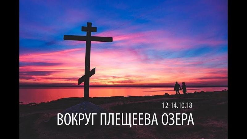 Вокруг Плещеева озера.  Автор: Ксения Саморукова vk.com/ukususha