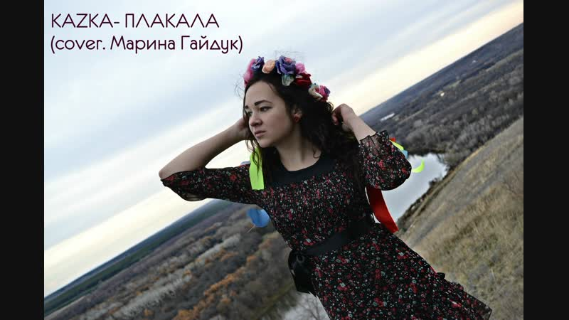 KAZKA ПЛАКАЛА Сover Марина Гайдук