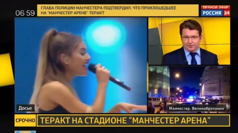 Новости на Россия 24 • Манчестер Арена и Ариана Гранде: краткая справка