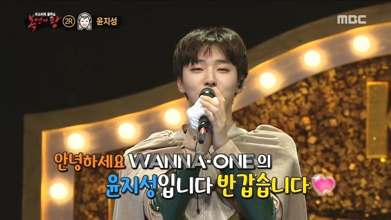 [Identity] 'choose' is WANNA ONE YOON JI SUNG , 복면가왕 20190113