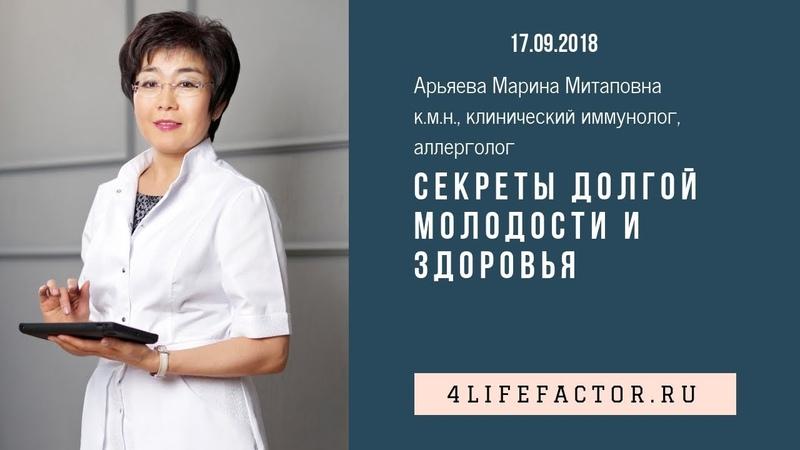 СЕКРЕТЫ ДОЛГОЙ МОЛОДОСТИ И ЗДОРОВЬЯ | Арьяева Марина Митаповна