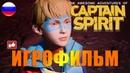 ИГРОФИЛЬМ The Awesome Adventures of Captain Spirit русские субтитры прохождение без комментариев