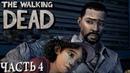 The Walking Dead ► Сезон 1 ►Эп.4 [ЗА КАЖДЫМ УГЛОМ]➤Прохождение [№4]