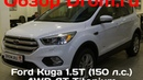 Ford Kuga 2017 1.5T (150 л.с.) 4WD AT Titanium - видеообзор
