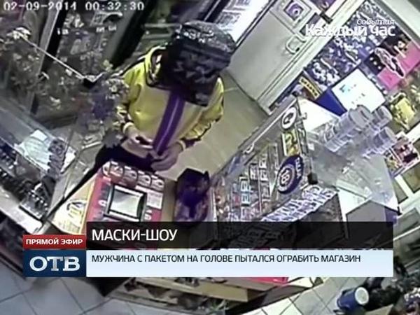В Екатеринбурге мужчина с пакетом на голове пытался ограбить магазин