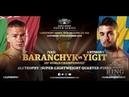 Fight Night Champion Иван Баранчик Энтони Йигит Ivan Baranchyk Anthony Yigit