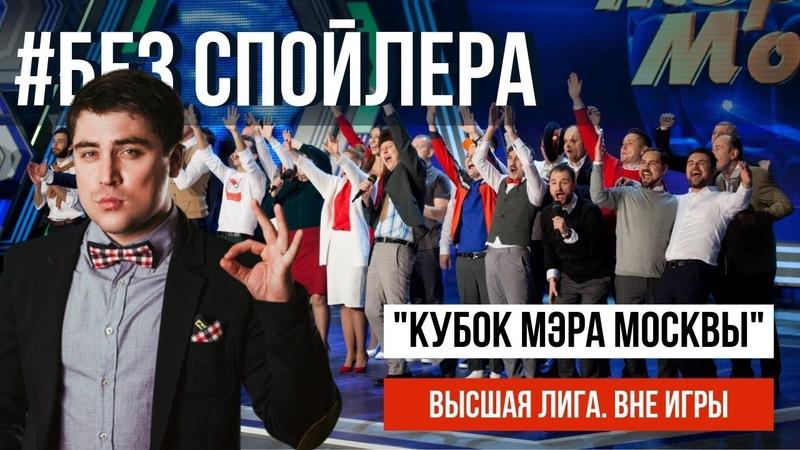 КВН-2018. Видеодневник. Кубок мэра Москвы. Вне игры.