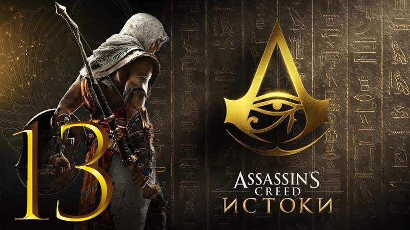 Прохождение Assassin's Creed Истоки Часть 13 DLC Проклятие Фараона