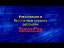 Как пользоваться email рассылками на сервисе Spoonpay