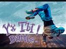УХ ТЫ! Battle | 1/4 | bboy Климец vs bgirl Alena