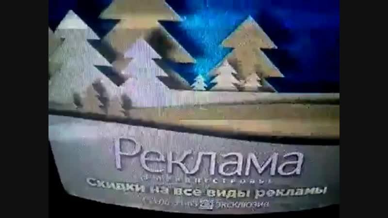 Заставка рекламы в Приднестровье (зима 2015-2016) CamRip
