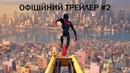 Людина павук Навколо всесвіту Офіційний трейлер 2 український