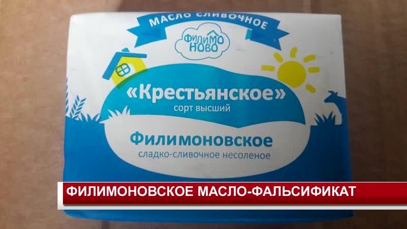 ФИЛИМОНОВСКОЕ МАСЛО-ФАЛЬСИФИКАТ