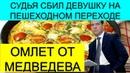 Пьяный судья устроил ДТП и омлет от Медведева