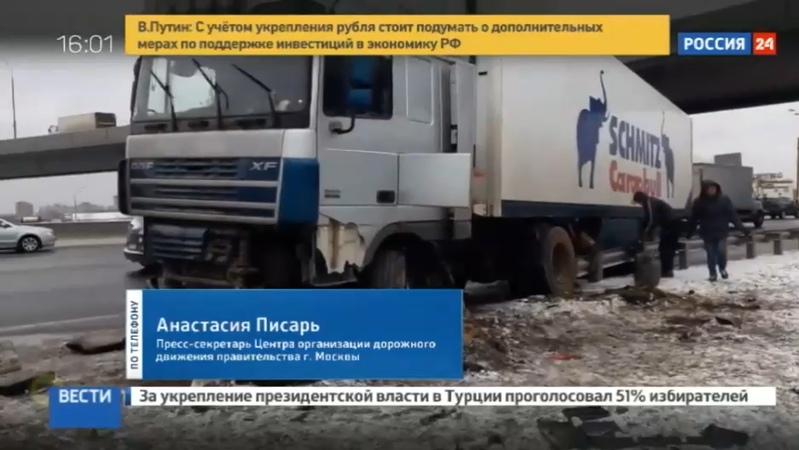 Новости на Россия 24 • Снег и гололед зима в апреле обернулась массовыми авариями