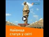 Найвища у світі статуя