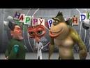 Мультфильм Монстры против пришельцев Большой отрыв Боба