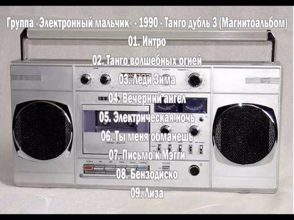 Группа «Электронный мальчик» - 1990 - Танго дубль 3 (Магнитоальбом)