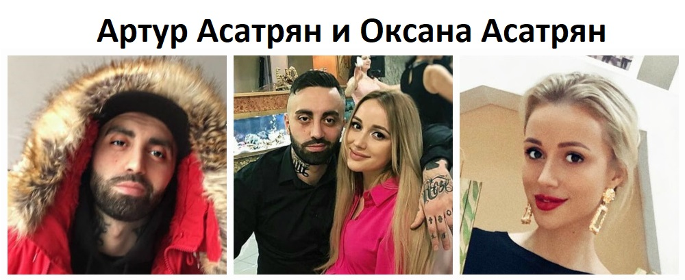 Артур Асатрян и Оксана Асатрян из шоу Хулиганы с татуировками фото, видео, инстаграм, перископ