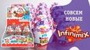 НОВЫЕ Киндер INFINIMIX для девочек Kinder Surprise ИНФИНИМИКС НОВИНКА 2018