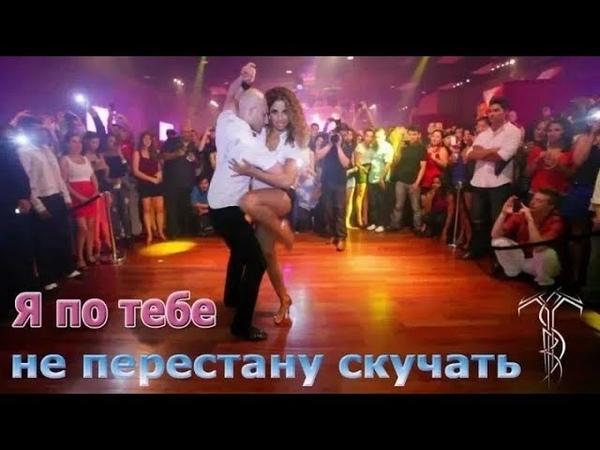 Я по тебе не перестану скучать 💗♫ ПОЗИТИВ Танцуют Хорхе Атака и Таня Алемана