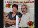 С днем рождения Мамочка_720x576