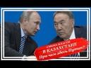 Назарбаев в отставку Причем здесь Путин