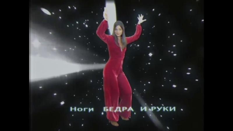 Межзвездная инструкция по танцам