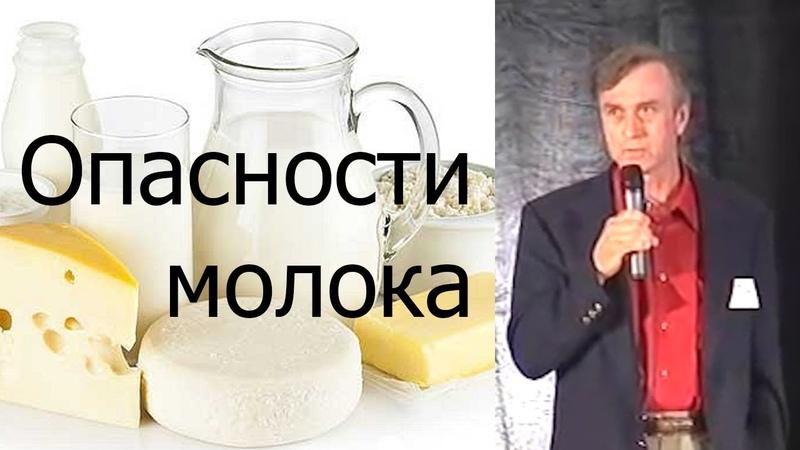 Опасности молока доктор Джон МакДугалл John McDougall русский перевод