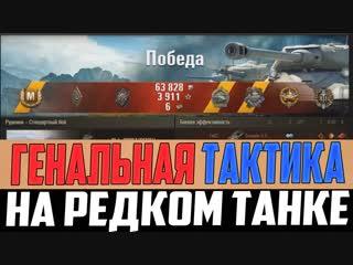 Гениальная Тактика На КОЛЕСНОМ ТАНКЕ!
