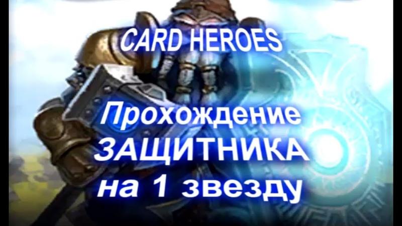 Card Heroes - (Пустыня Ветров) прохождение Древнего Защитника на 1 звезду