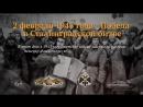 2 февраля 1943 года. Победа в Сталинградской битве.