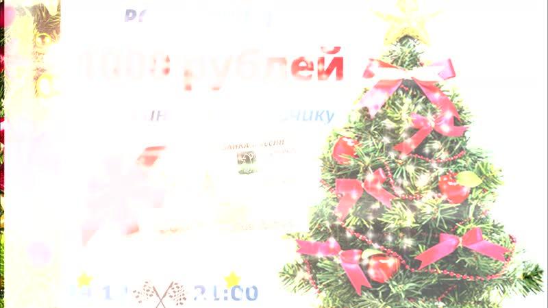 Новогодний Розыгрыш Приз 1 000 руб