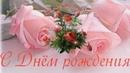 🎵🎵Очень красивое поздравление с Днем Рождения женщине🎵🎵Музыка на счастье