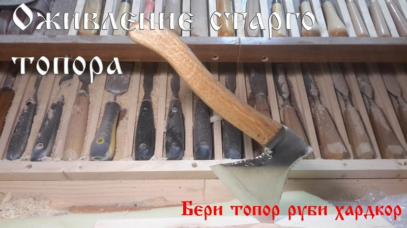 Что делать со старым топором\What to do with the old axe