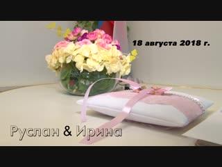 клип Руслан и Ирина